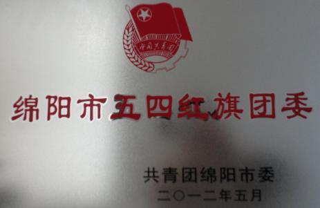绵阳市五四红旗团委